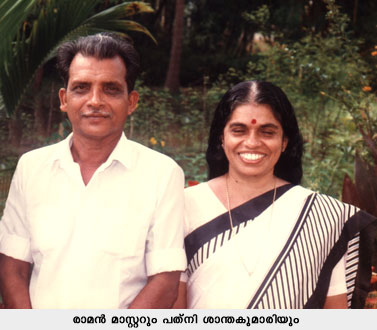E. Raman Master and his wife Ms. Santhakumari.